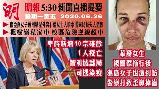 明報溫哥華530新聞(6月26日)