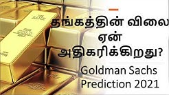 why gold price increasing| goldman sachs gold forecast| gold price predictions| 2021|Tamil