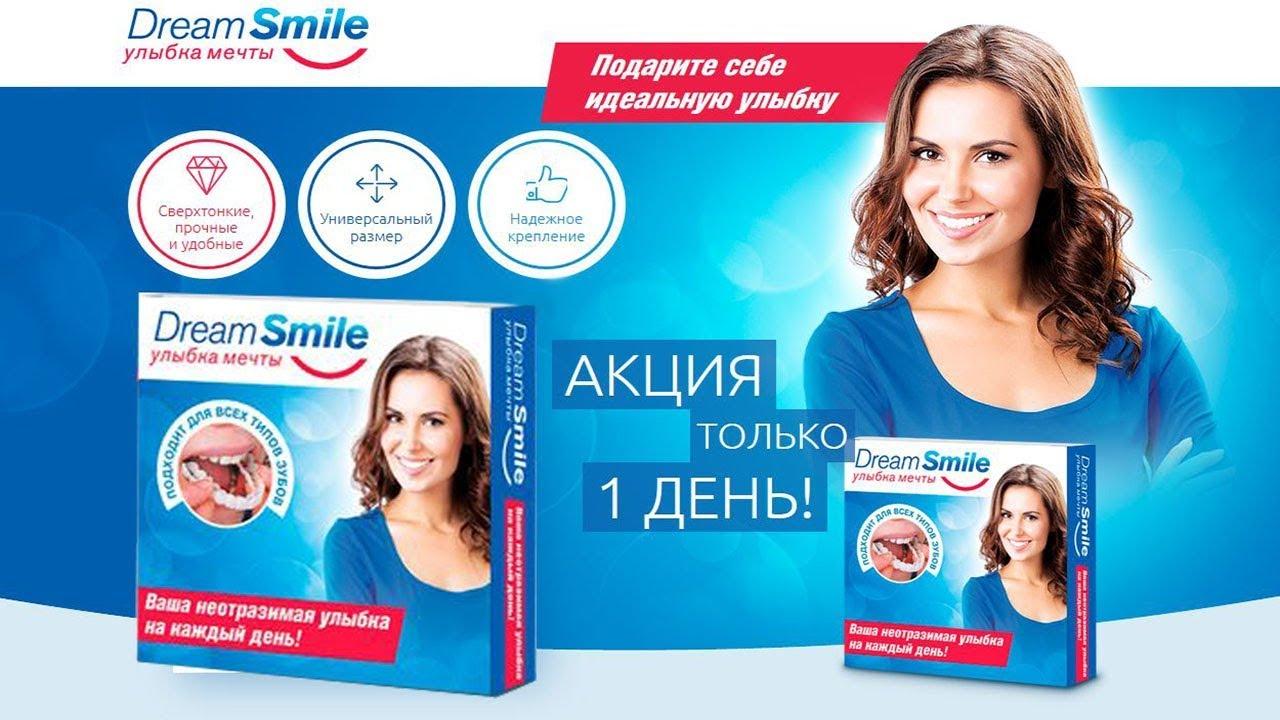 Виниры Dream Smile улыбка мечты в Карасуке