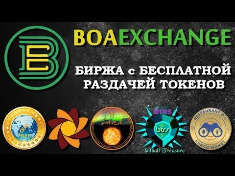 BOA Exchange - Биржа с бесплатной раздачей криптовалюты.