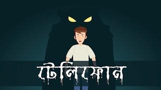 টেলিফোন ভয়ংঙ্কর ভূতের গল্প | Thakurmar Jhuli type | Horror cartoon |  by Animated Stories