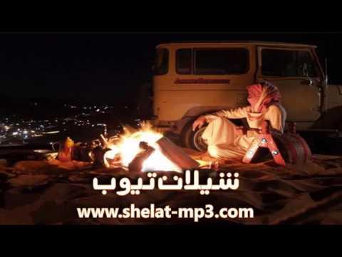 شيلة هب البراد وزانت النفسية - Shelat-mp3.com - MP3