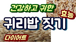 귀리밥짓기 귀리쌀효능 - 다이어트 밥 최고네요~ 귀리밥…