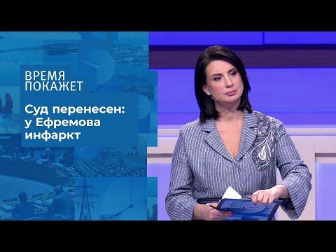 Суд Михаила Ефремова: