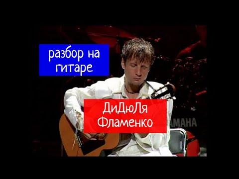 Уроки гитары.Тёмная ночь.Вступление