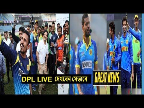 ব্রেকিং নিউজ! ডিপিএল টি-২০ সরাসরি সম্প্রচার করবে যে টিভি! | Dhaka Premier t20 premiere league 2019