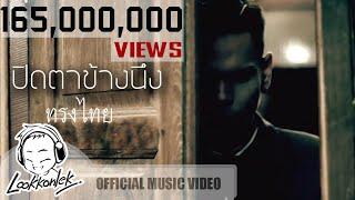 ปิดตาข้างนึง - ทรงไทย | lookkonlek official [Music Video]