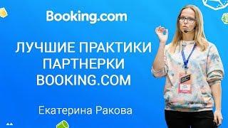 Партнерская программа Booking.com: лучшие практики. (Екатерина Ракова, Booking.com)