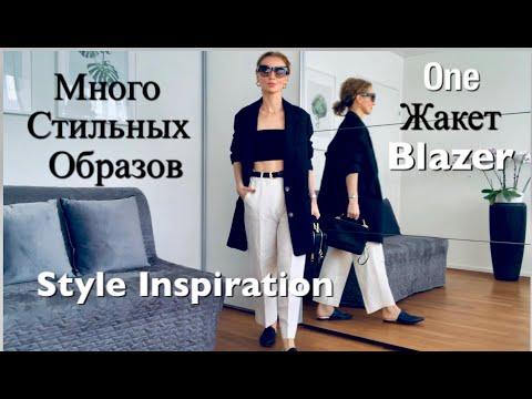 One Blazer I Жакет I Много стильных Образов I Style Inspiration   NataRyna