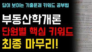 공인중개사 부동산학개론 단원별 최종 마무리! (기출문제…