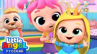 Играем в Маленьких Принцесс Веселые Игры и Песенки Для Детей Little Angel Русский