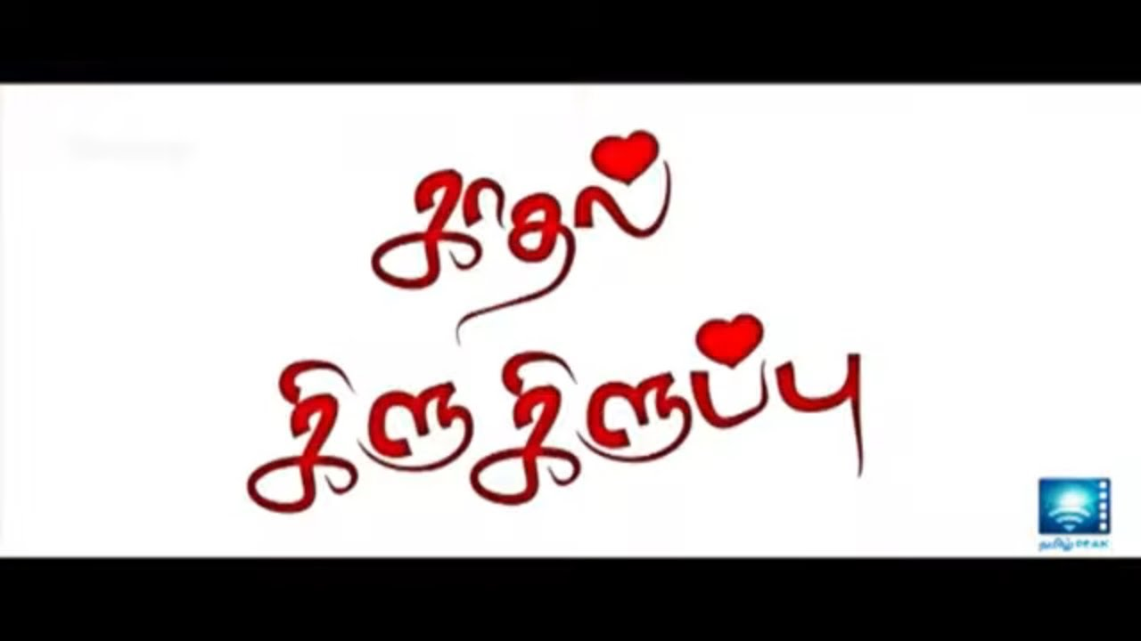 Latest Tamil Movie - Kaadhal Kilukiluppu - Full Length -8525