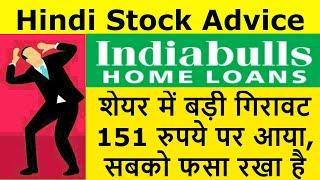 Indiabulls Housing Finance Stock Update | शेयर में बड़ी गिरावट, 151 रुपये पर आया, सबको फसा रखा है