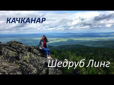 ВЛОГ/КАЧКАНАР/ПУТЬ К БУДДИСТАМ