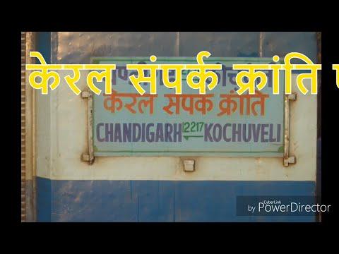 केरल संपर्क क्रांति एक्सप्रेस   Kerala Sampark Kranti Express  Chandigarh to Kochuveli