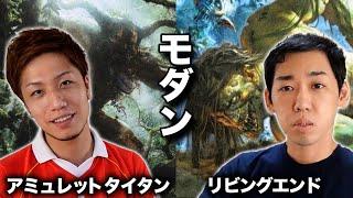 【MTGモダン対戦】過激コンボ大炸裂!! アミュレットタイタンvsリビングエンド Modern:Amulet Titan vs Living End