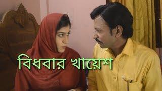 | বিধবার খায়েশ মিটাতে অনেক কিছু ঘটে গেলো||Bidhober khayes||bd.entertainment