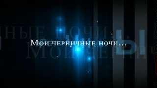 Лёша Лэ feat. Patik - Мои Черничные Ночи (Трейлер)