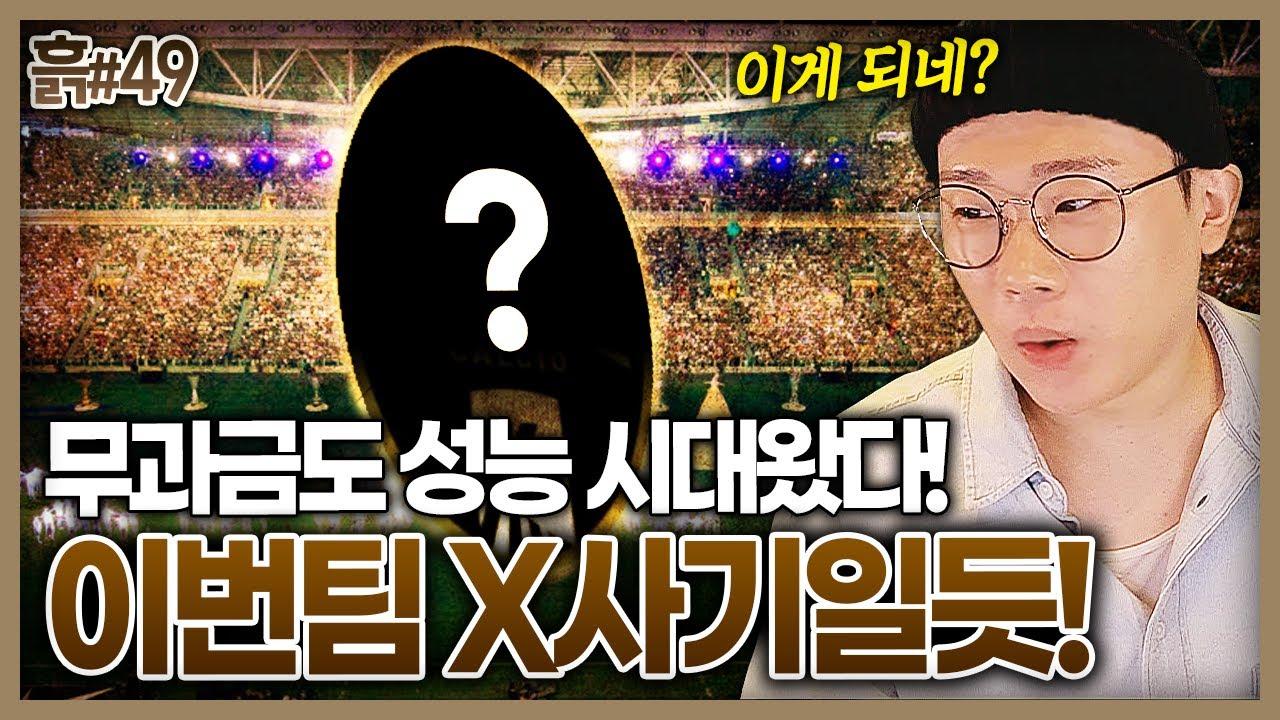 """무과금 흙윈 새 팀짭니다. 무과금 """"성능시대"""" 이 돈으로 되네ㅋㅋㅋX사기일듯 피파4"""