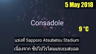 ผลบอล คอนซาโดเล่ ซัปโปโร Consadole Supporo vs Gamba Osaka 05 May 2018 #ดูบอลคอยซาโดเล่ #consadole