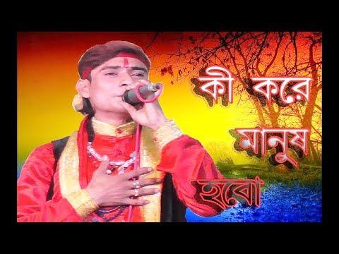 কী-করে-মানুষ-হব-দারুন-একটি-গান-ki-kore-manusho-habo-dew-guru-amake-bole-sona-manik-folk-lokgeet-song