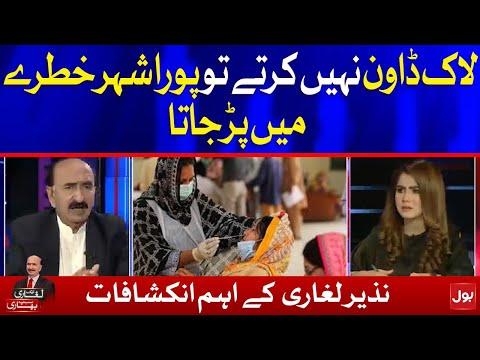 Lock down Updates in Pakistan - Nazire Leghari Analysis