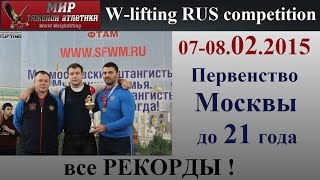 07-08.02.2015. All RECORDS. Moscow Championship to 21 years.