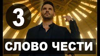 Фото Слово чести 3 серия на русском языке. Новый турецкий сериал