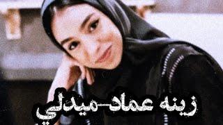 زينة عماد - ميدلي معقول انساك - لو على قلبي - وفين ليالك مشتاق لعينيك - عليك عيون سحرها خلاب 🍂🖤