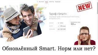 Обновлённый тариф МТС «Smart» [09.2018]