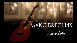 ❤ Макс Барских - Моя Любовь (fingerstyle guitar cover) ❤
