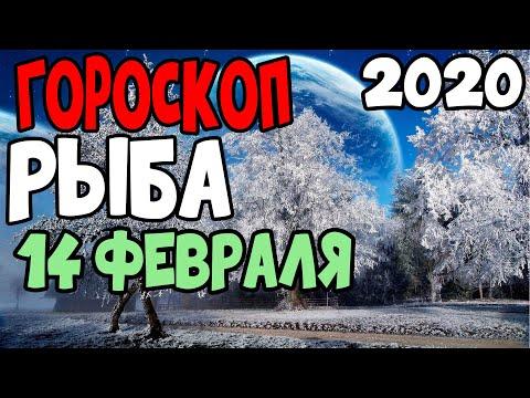 Гороскоп на 14 февраля 2020 года Рыба