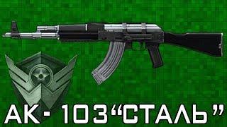 Wafrace: Карта Ангар 2.0 | Оружие Ак-103 сталь!(, 2017-08-05T16:52:45.000Z)