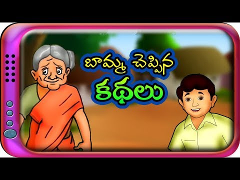బామ్మ చెప్పిన కథలు - Telugu Stories For Kids | Panchatantra Telugu Kathalu | Moral Story In Telugu