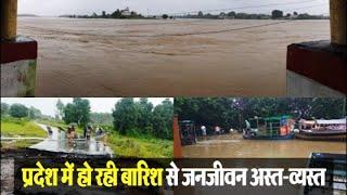 PRADESH EXPRESS  29 08 2020 प्रदेश में हो रही बारिश से जन जीवन अस्त व्यस्त