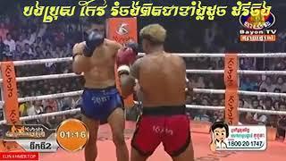 ពិតជាខ្លាំងមែន បងប្រុស កែវ រំចង ថៃសន្លប់ស្អាតតែម្ដង់, koev rom jong VS thai , khmer boxing