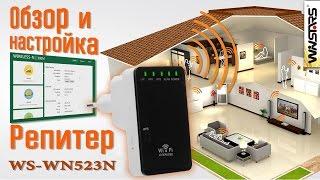 Підключення, налаштування і огляд міні роутера, репітера Wireless-N WS WN523N2 з Китаю