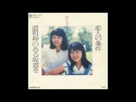 姫だるま 恋人の条件 '14 LIVE