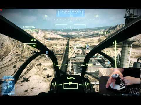 Гайд: Управление вертолетом на Джойстике