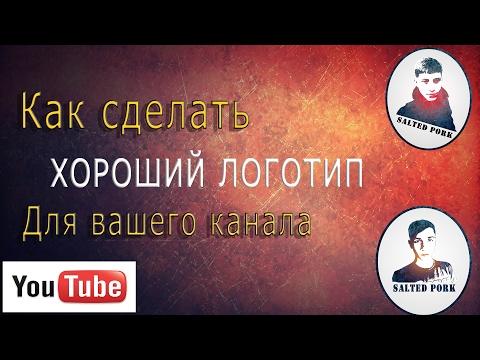 Как сделать хороший логотип для канала YouTube