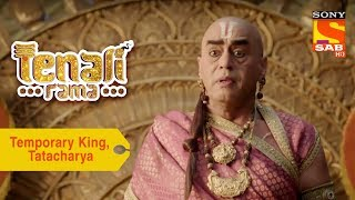 Your Favorite Character | Temporary King, Tatacharya | Tenali Rama