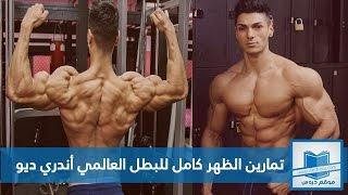 تمارين عضلات الظهر كامل للبطل العالمى أندري ديو- Back Workout Andrei Deiu