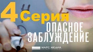 """Мини - сериал """"Опасное заблуждение"""" - 4 серия"""