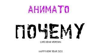 Анимато Почему Live Demo Happy New Year 2020