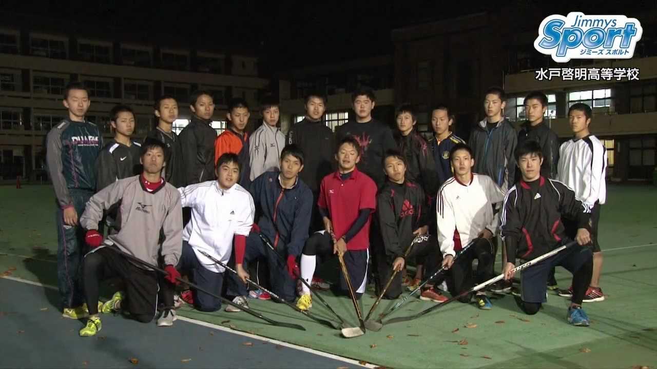 Jimmys Sport ジミーズスポルト 『水戸啓明高等学校 アイスホッケー部』(H24.11.27):いばキラTV