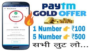 ₹100 - extra payTM gold per number !! PayTM gold loot offer 2018 with proof
