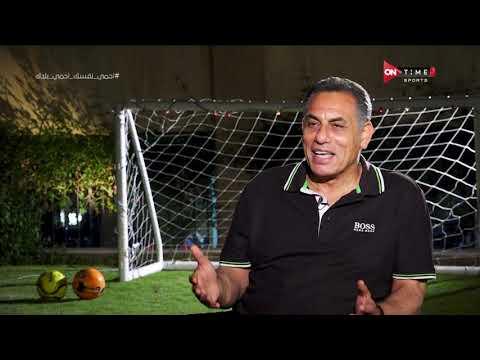 FilGoal   فيديوهات   حمادة صدقي: عماد متعب طلب مغادرة أمم إفريقيا 2006 بعد لقاء ليبيا