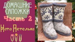 Домашние сапожки спицами. Пошаговое видео. Часть 2 (how to knit ugg boots with deer jacguard)