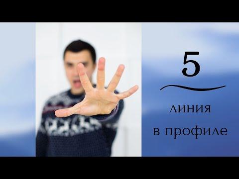 5 линия профиля Дизайн Человека