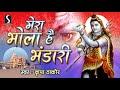 Mera Bhola Hai Bhandari - Krupa Thakor - Maha Shivratri 2020 - Shiv Song 2020